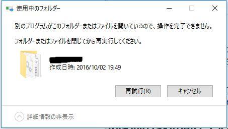 SkypeID名のフォルダが削除できない場合