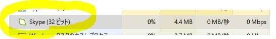 「Ctrl+Alt+delete」を押してタスクマネージャーを呼び出し