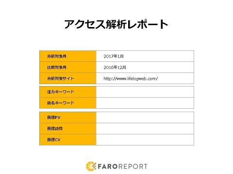 FARO REPORTでLIFE LOGのレポート作成