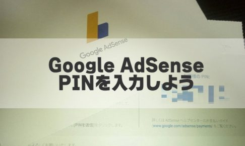 GoogleアドセンスPINの設定