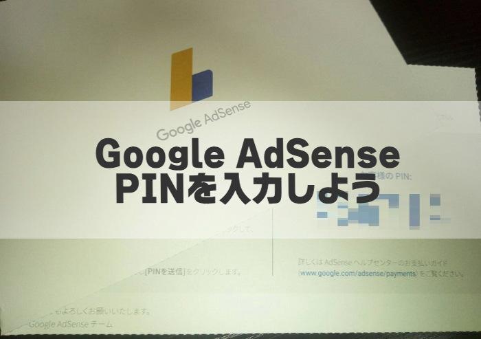 Googleアドセンス合格後に届く「個人識別番号(PIN)」の入力方法と銀行設定のやり方