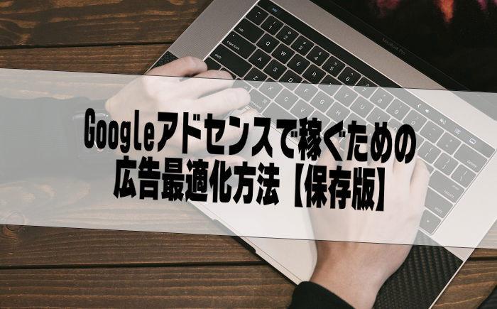 Googleアドセンスで稼ぐための広告最適化方法【保存版】レスポンシブのブログにもおすすめ