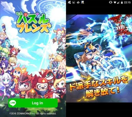 LINEパズルフレンズアプリ
