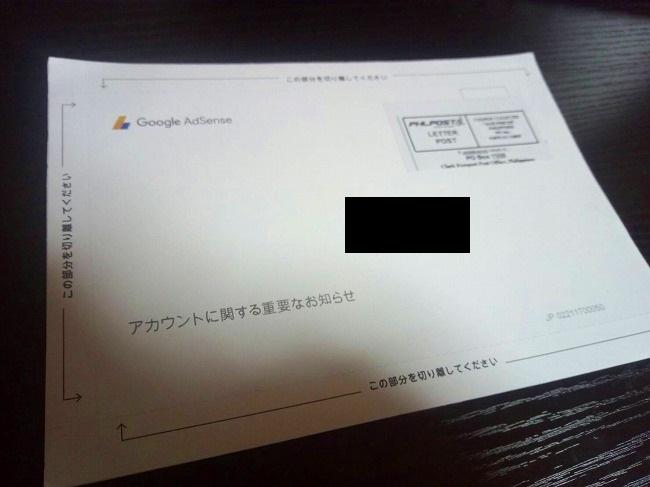 Googleアドセンスから届く郵便物