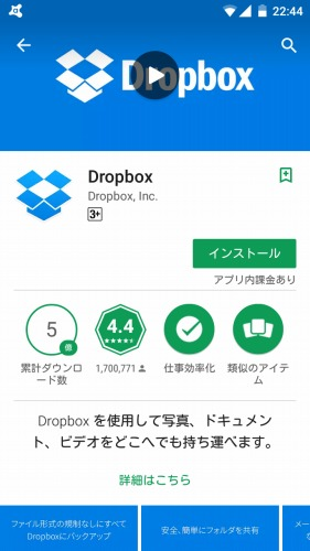 Dropboxのダウンロード画面