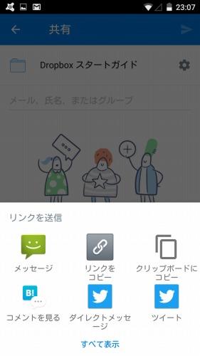 リンクを送信から共有ができる画面
