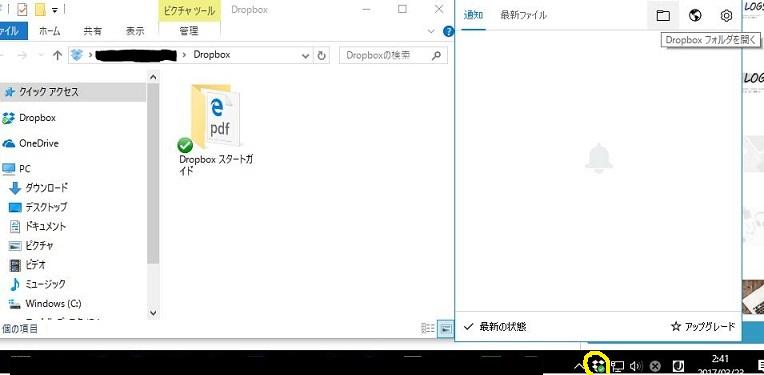 パソコン画面右下にアイコンが表示されている画像