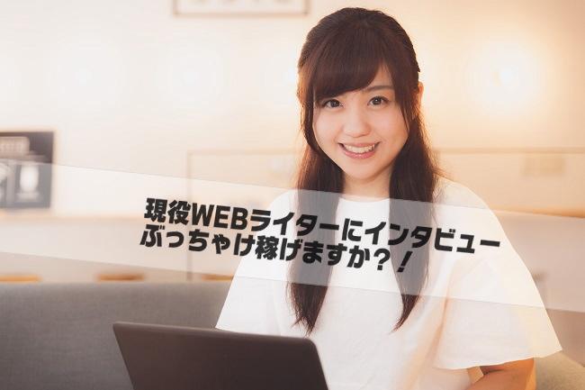 現役Webライターインタビュー
