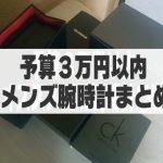 予算3万円以内の腕時計と箱