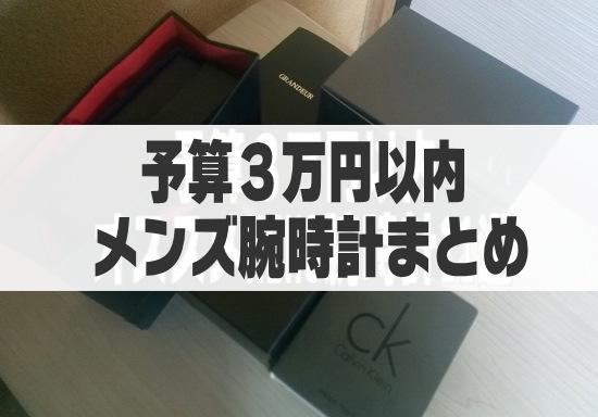 予算3万円以内で買えるおすすめメンズ腕時計ブランド17選【保存版】