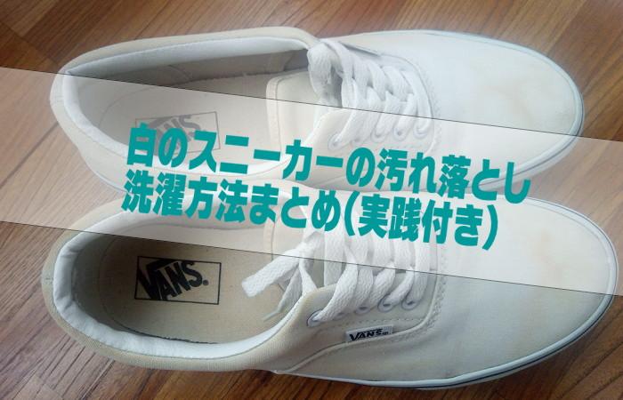白いスニーカーの汚れの落とし方まとめ【洗濯方法、事前対策、画像を交えて解説!】