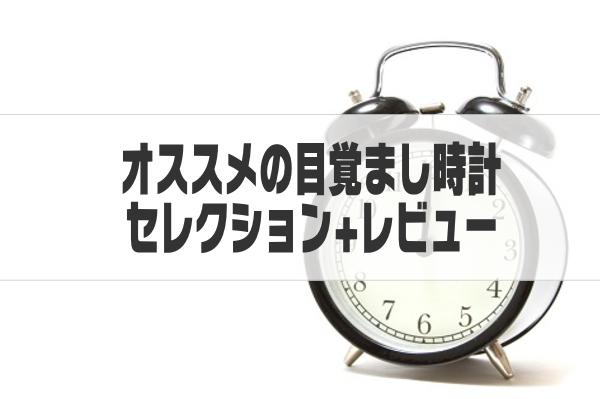 目覚まし時計おすすめ【予算3000円以下】12選!8RZ166SR03のレビューも