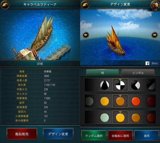 船の詳細とデザイン変更