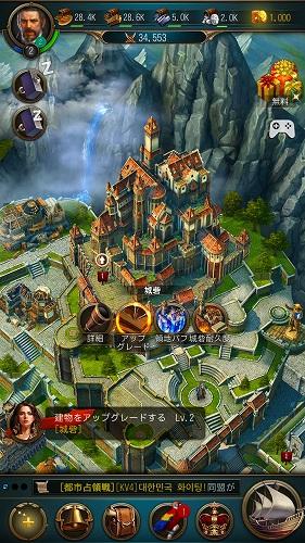 街のホーム画面