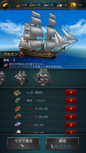 造船の画面