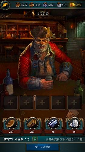 酒場のミニゲーム