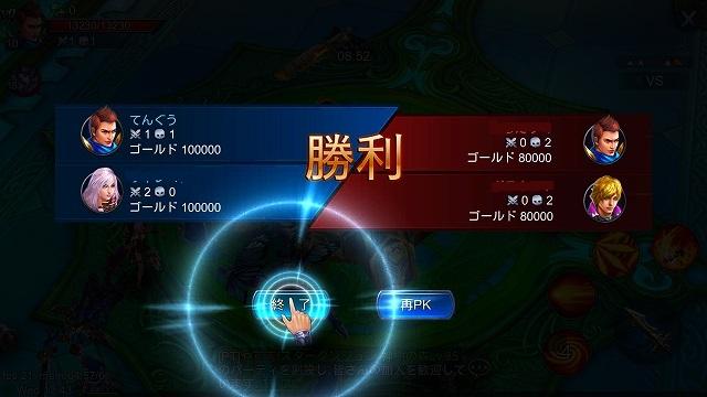 対人勝利後の画面