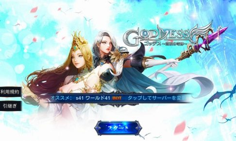 『Goddess~闇夜の奇跡~』のログイン画面