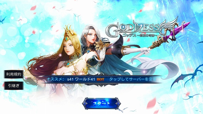 Goddess~闇夜の奇跡~の評価レビュー!本格MMORPGがスマホアプリで楽しめる!
