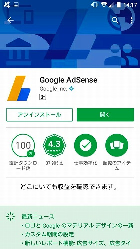 Googleアドセンスのアプリ