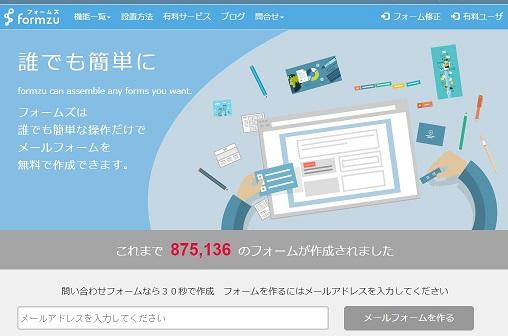 簡単、数十秒でメールフォームをブログに設置!「フォームズ」Webお問い合わせの作り方