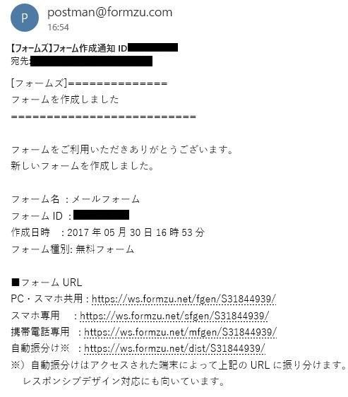 登録した際の通知メール
