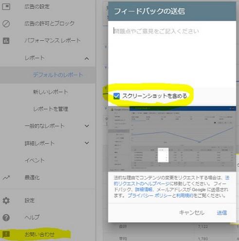 Googleアドセンスのフィードバックの送信例