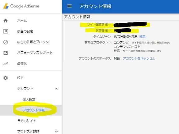 Googleアドセンスのサイト運営者IDの調べ方