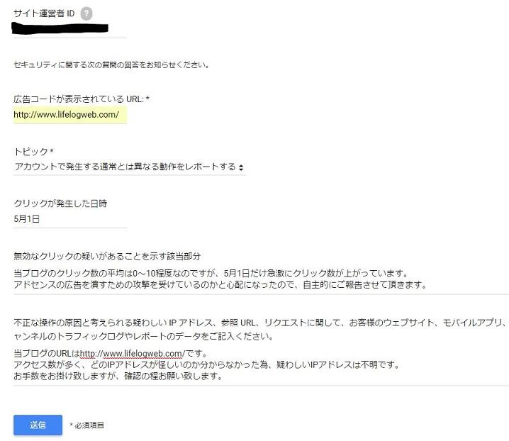 Google不正クリックの報告例