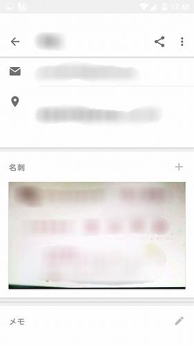 登録された後の個人情報、下画面