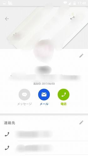 登録された後の個人情報、上画面