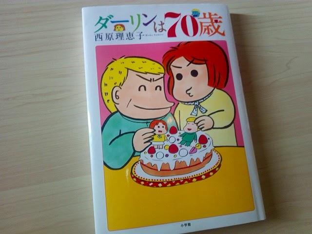 笑いと涙に愛がある『ダーリンは70歳・西原理恵子』高須院長を知れる面白い本・書評レビュー