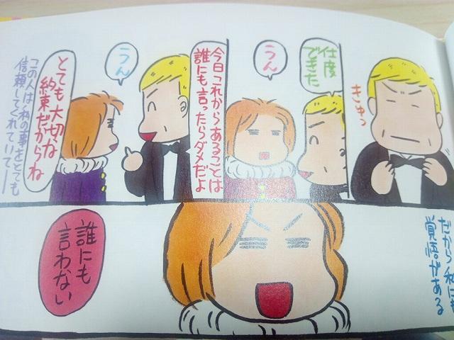 高須克弥院長と西原先生の漫画絵