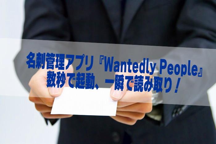 名刺管理『Wantedly People』の評価レビューと使い方!読み取りから3秒で簡単にデータ保存