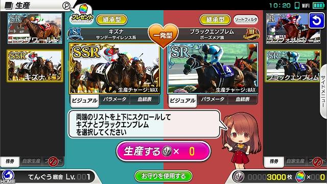 馬の生産画面