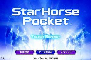 StarHorsePocket(スターホースポケット)起動画面