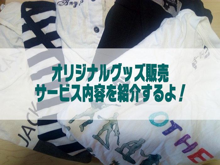 """並べて置いてあるTシャツ"""""""