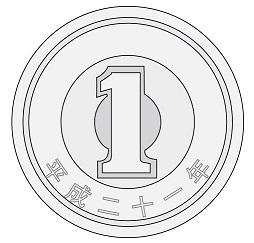 1円玉のイラスト