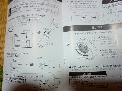アイスマジックEB-RM16Aの図解書