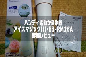 アイスマジックⅢ・EB-RM16Aの開封の儀