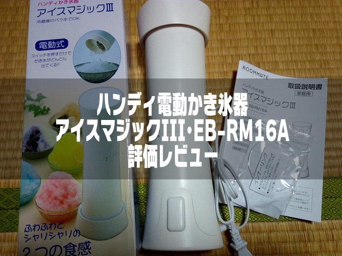家庭用電動かき氷器『アイスマジックⅢ・EB-RM16A』評価レビュー!簡単にふわふわシャリシャリが作れてオススメ!