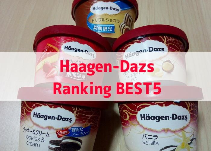 並べてあるハーゲンダッツアイスクリーム