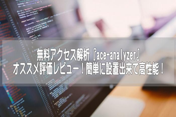 無料アクセス解析『ace-analyzer(エースアナライザー)』ツールの解説付き評価レビュー!他カウンターの代わりにもオススメ!