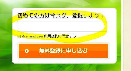 無料登録に申し込むボタン画像