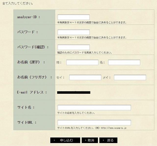 個人情報の設定