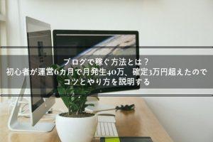 パソコンとアイマックを使ったアイキャッチ画像