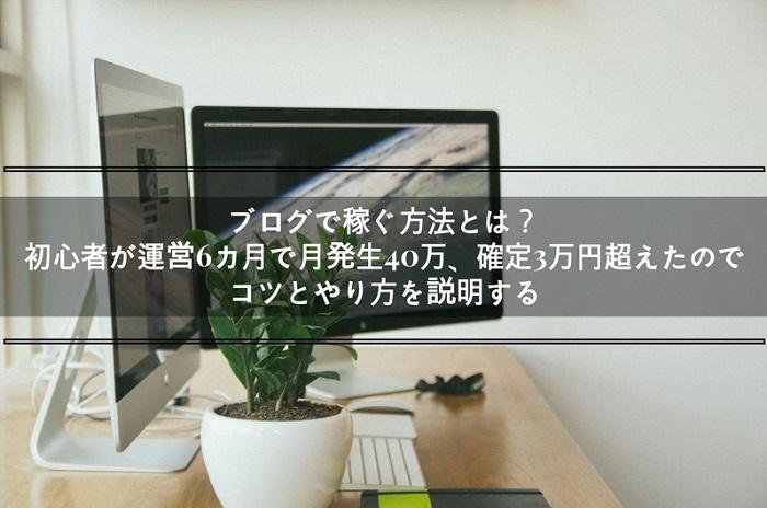 ブログで稼ぐ方法【保存版】半年で月発生40万、確定3万円超えたのでやり方と仕組みを説明