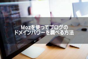 Mozを使ってブログのドメインパワーを調べる方法のアイキャッチ画像