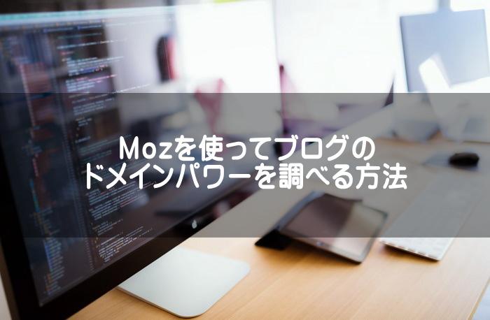 ブログのドメインパワーを調べる方法を解説!Mozを使ってサイトのオーソナリティをチェックしよう!