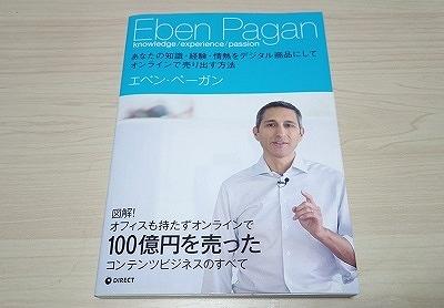 エベン・ペーガンの本
